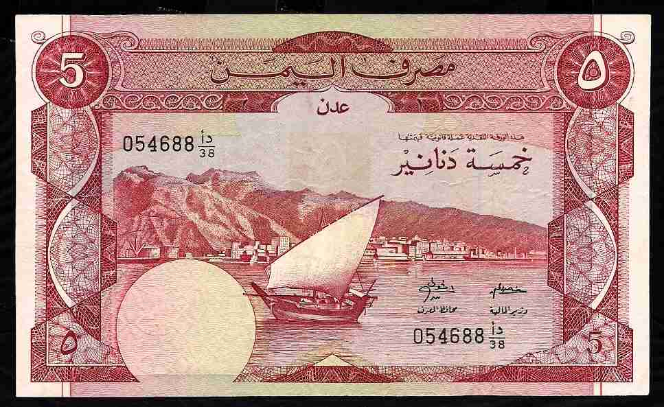 Yemen Dem, 5 Dinars ND1984 P-8b, Serial DA38_054688